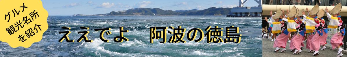 ええでよ 阿波の徳島